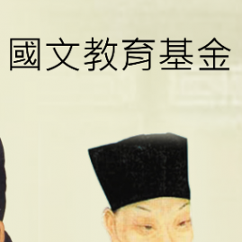 Territory-wide Competition of Confucian Academy