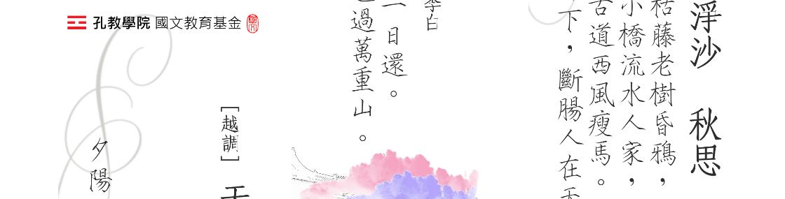 Confu2